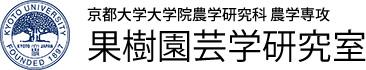 京都大学大学院農学研究科 農学専攻 果樹園芸学研究室